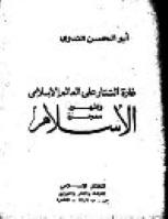 غارة التتار على العالم الإسلامي وظهور معجزة الاسلام