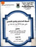 الدولة العثمانية والغزو الفكري حتى عام 1327هـ/1909م