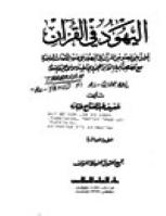اليهود في القرآن