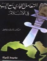 التعامل التجاري مع اليهود في الإسلام