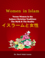 イスラームと女性