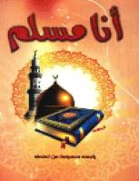 أنا مسلم