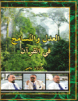 العدل والتسامح في القرآن