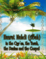 HAZRAT MAHDI (PBUH) IN THE QUR'AN ,THE TORAH,THE PSALMS AND THE GOSPEL