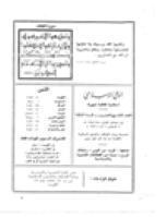مجلة الوعي العدد 29