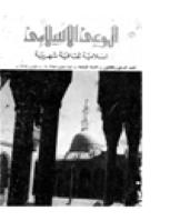 مجلة الوعي الإسلامي العدد 37