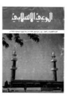 مجلة الوعي العدد 51