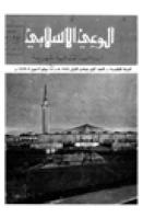 مجلة الوعي العدد 53