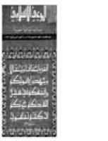 مجلة الوعي العدد 56