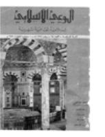 مجلة الوعي العدد 67