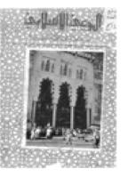 مجلة الوعي العدد 71