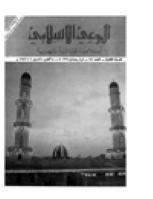 مجلة الوعي العدد 93