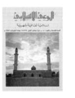 مجلة الوعي الإسلامي العدد 101