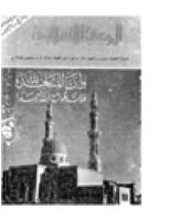 مجلة الوعي الإسلامي العدد 131