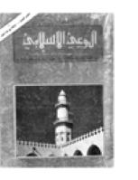 مجلة الوعي الإسلامي العدد 133
