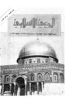مجلة الوعي العدد 139