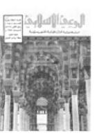 مجلة الوعي العدد 148