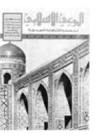 مجلة الوعي العدد 153