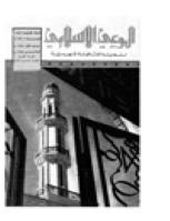 مجلة الوعي العدد 159