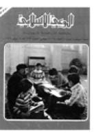 مجلة الوعي العدد 174