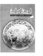 مجلة الوعي الإسلامي العدد 197