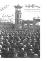 مجلة الوعي الإسلامي العدد 262