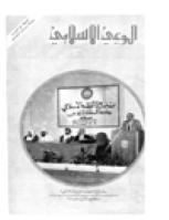 مجلة الوعي العدد 286