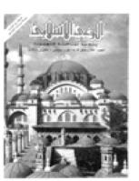 مجلة الوعي العدد 290