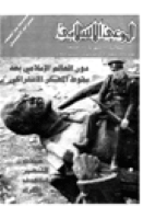 مجلة الوعي العدد 324