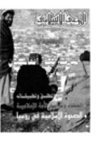 مجلة الوعي الإسلامي العدد 326