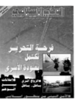 مجلة الوعي العدد 350