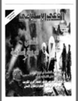 مجلة الوعي العدد 377