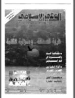 مجلة الوعي العدد 378