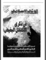 مجلة الوعي العدد 380