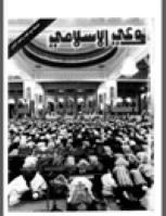 مجلة الوعي العدد 387