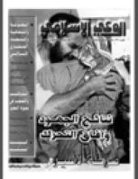 مجلة الوعي العدد 392