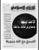مجلة الوعي العدد 394