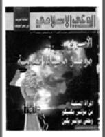 مجلة الوعي العدد 405