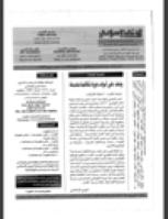مجلة الوعي العدد 412