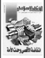 مجلة الوعي العدد 420