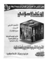 مجلة الوعي العدد 426