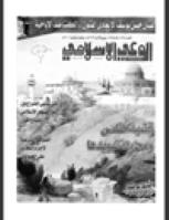 مجلة الوعي العدد 428