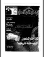 مجلة الوعي العدد 437