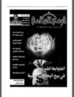 مجلة الوعي العدد 443