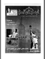 مجلة الوعي العدد 446
