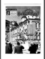 مجلة الوعي العدد 452