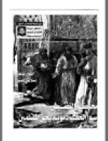 مجلة الوعي العدد 455