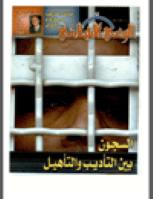 مجلة الوعي العدد 462