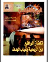 مجلة الوعي العدد 465