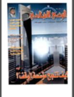 مجلة الوعي العدد 468